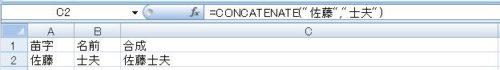 concatenate1