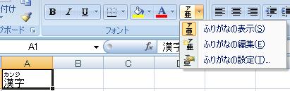 furigana1