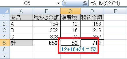 エクセル 税抜き計算