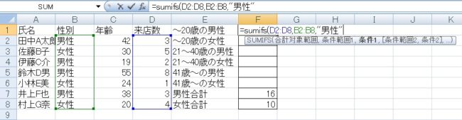 sumifs6
