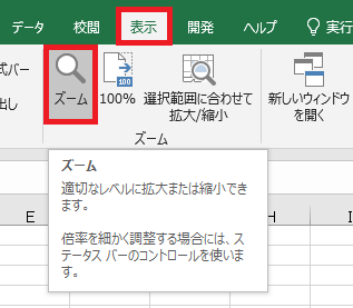 excel ズーム zoom2
