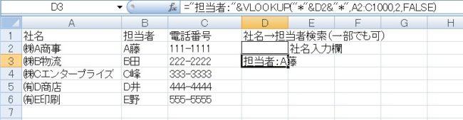 vlookup ワイルド カード