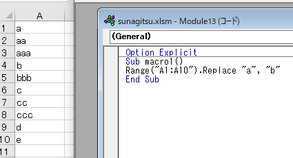 excel vba replace2