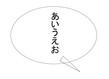 fukidashi10