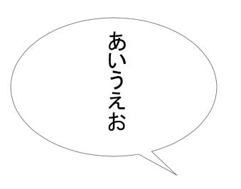 fukidashi11