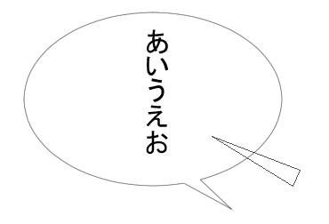 fukidashi12