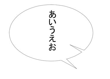 fukidashi13