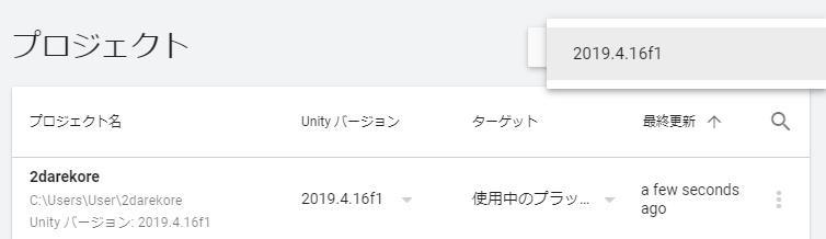 unityhub プロジェクト 新規作成4