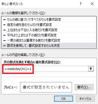 excel 土日 自動 判定 weekday6