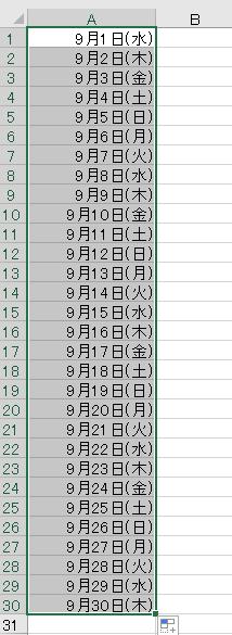 excel 土日 自動 判定 weekday1