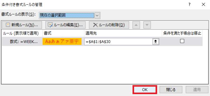 excel 土日 自動 判定 weekday11