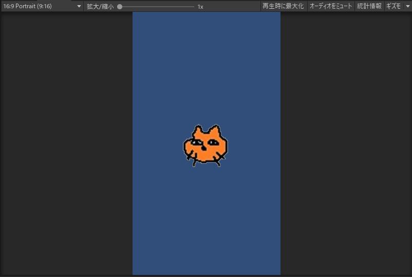 unity ゲームビュー 実行画面サイズ2