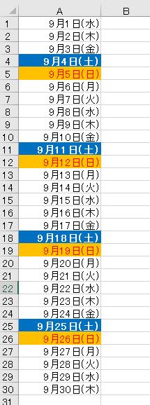excel 土日 自動 判定 weekday15