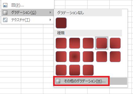 図形 グラデーション8