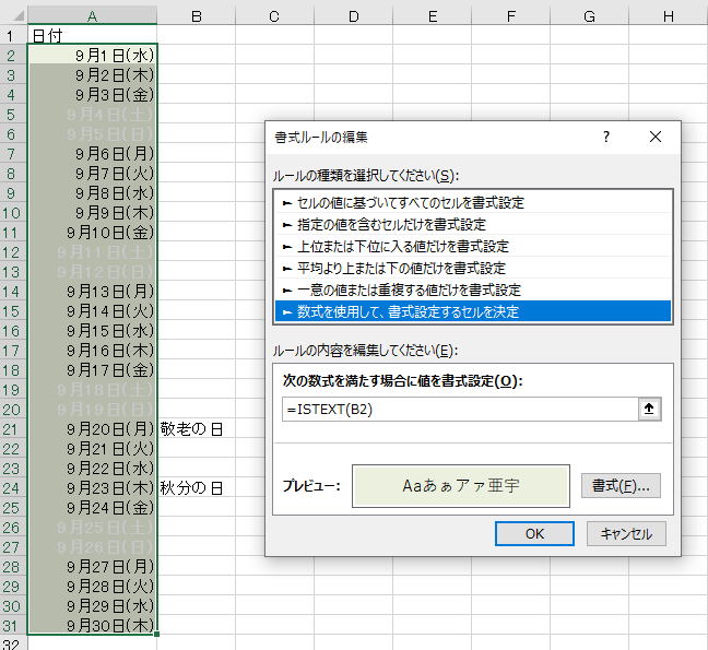 excel 土日 祝日 色5