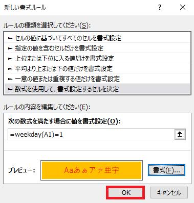 excel 土日 自動 判定 weekday10