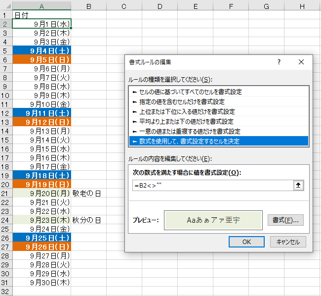 excel 土日 祝日 色6