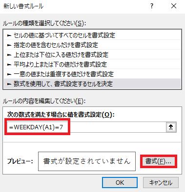 excel 土日 自動 判定 weekday19