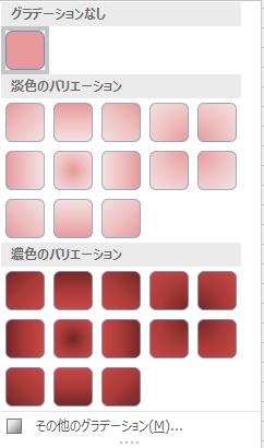 図形 グラデーション7