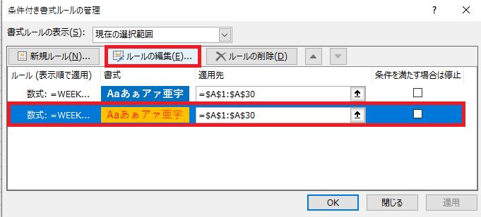 excel 土日 自動 判定 weekday17