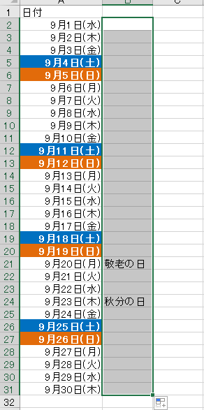 excel 土日 祝日 色4